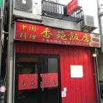 千歳船橋1分!世田谷区桜丘2丁目!重飲食店可!中華料理店居抜き!1-2階店舗