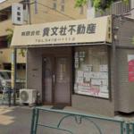 三軒茶屋13分!淡島通沿い!世田谷区代沢4丁目!希少な1階戸建て店舗!